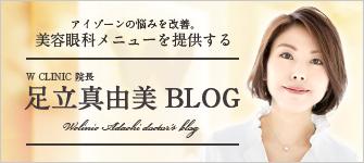 足立先生ブログ