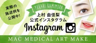 MACメディカルアートメイク 上村由佳梨のインスタグラム