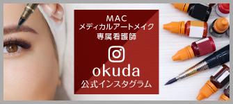 MACメディカルアートメイク 奥田のインスタグラム