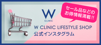 W CLINIC オンラインショップ インスタグラム