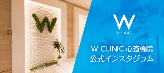 W CLINIC 心斎橋院 インスタグラム