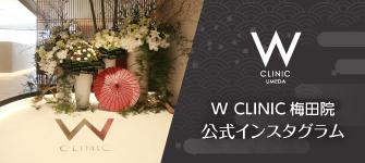 W CLINIC 梅田院 インスタグラム
