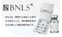 だんご鼻・BNLS注射