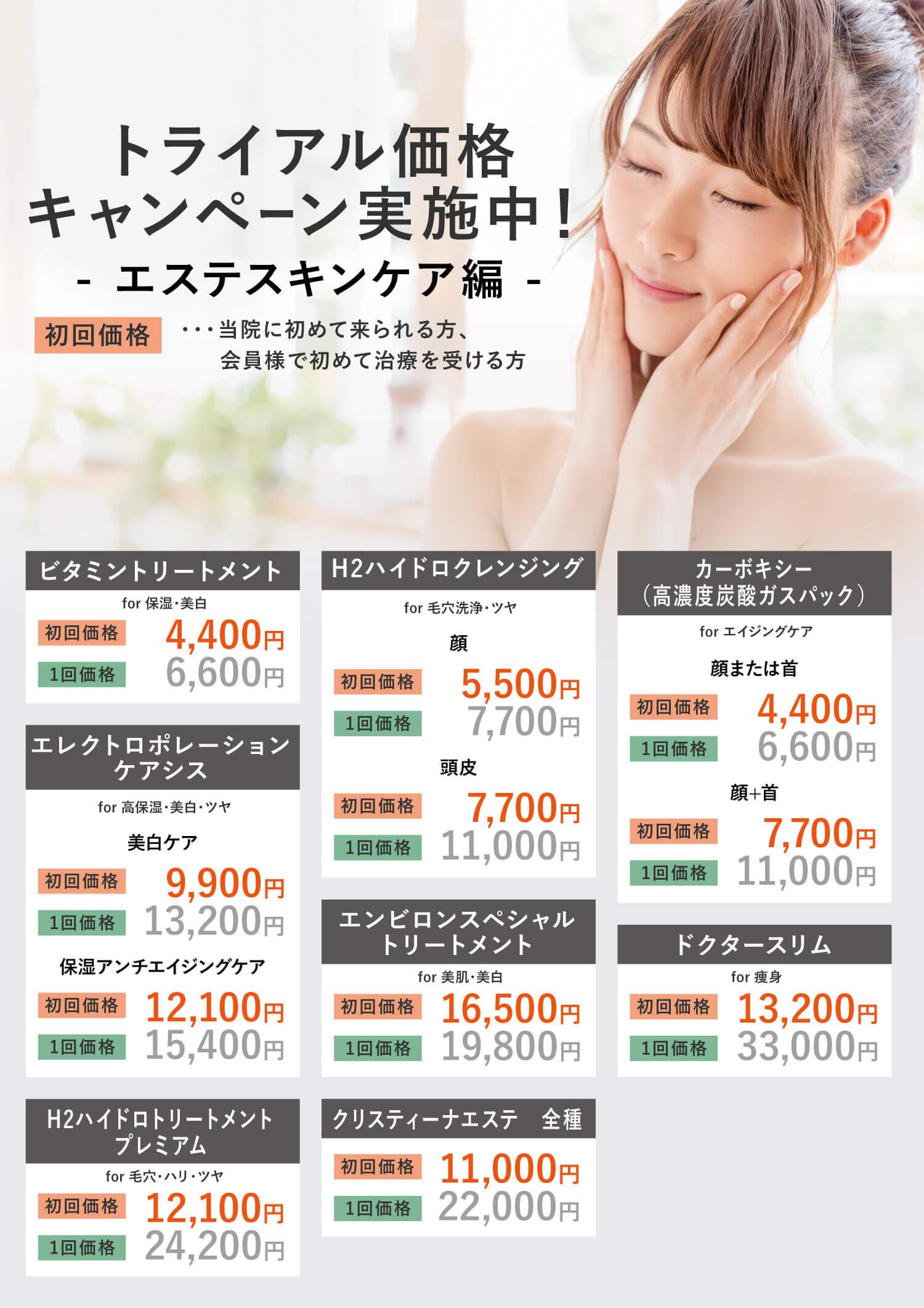 トライアル価格キャンペーン実施中!エステ・スキンケア編