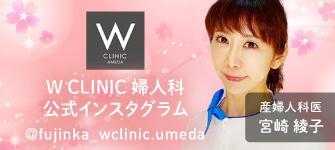 W CLINIC 婦人科 公式インスタグラム 産婦人科医 宮崎綾子