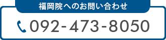 福岡院で施術をご希望される場合 092-473-8050 までご連絡ください。