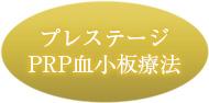 プレステージPRP血小板療法