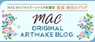 MACメディカルアートメイク症例ブログ