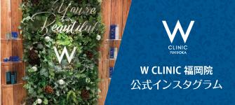 W CLINIC 福岡院 インスタグラム