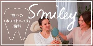 神戸のホワイトニング歯科 Smiley