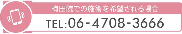 梅田院で施術をご希望される場合 06-4708-3666 までご連絡ください。