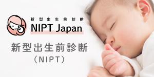 新型出生前診断 NIPT Japan