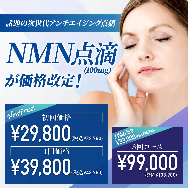 話題の次世代アンチエイジング点滴NMN点滴価格改定