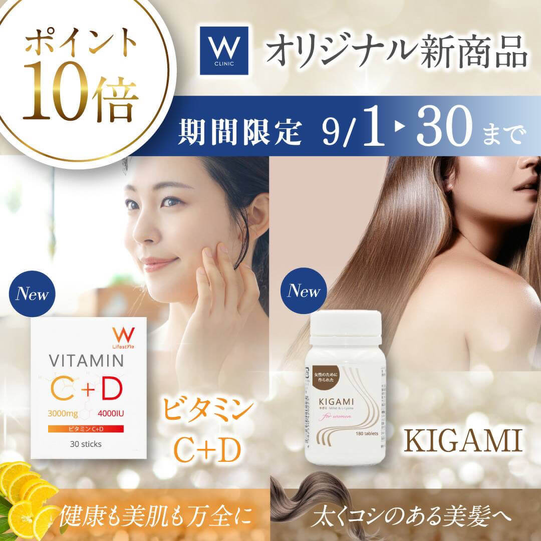 WCLINICのオリジナルサプリメントに新商品が登場!必要不可欠なビタミンC+Dと、ヘアケアが新登場です!