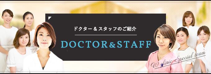 ドクター・スタッフのご紹介
