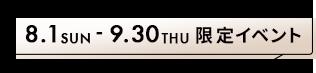 8.1 SUN ~ 8.31 TUE 限定イベント