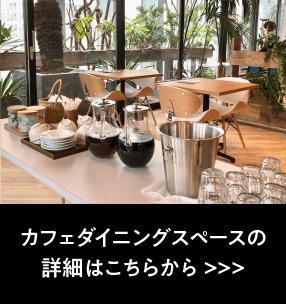 カフェダイニングスペースの詳細はこちらから