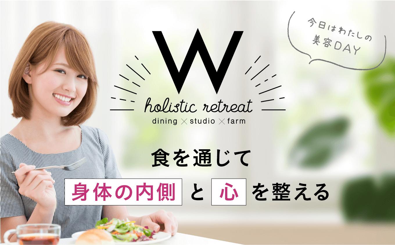 教はわたしの美容DAY 食を通じて身体の内側と心を整える 日本初!美容クリニックカフェ